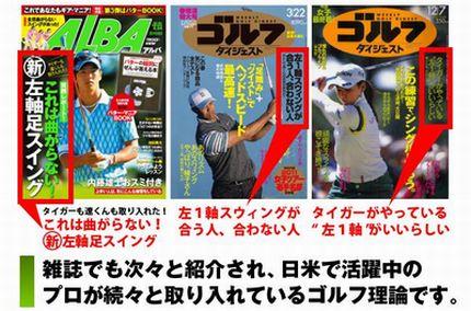 golfmagazin430x284.jpg